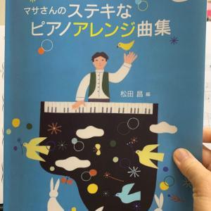 【マサさん本人によるピアノ演奏♪】 発表会にぴったり!『マサさんのステキなピアノアレンジ曲集』