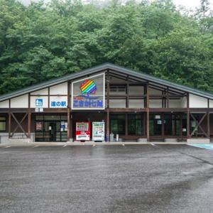 道の駅こさか七滝【秋田県小坂町】