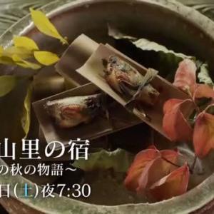 京都 山里の宿【NHKBS】