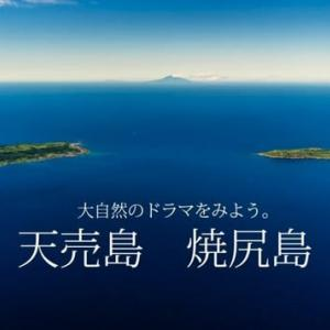 焼尻島・天売島