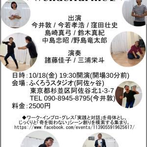ワンダフルライフ2 稽古 10/7