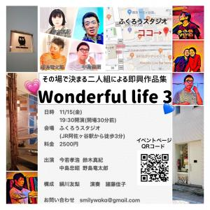 Wonderful life 3