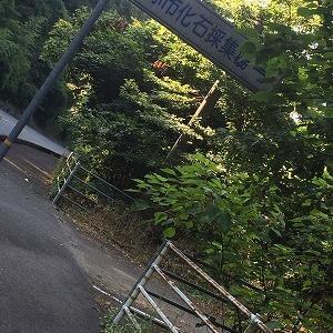 西日本ツーリング(8)イェイ!ついに来たぜ初九州!