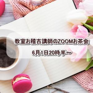 【募集スタート】無料・6月1日自宅教室お稽古講師のZOOMお茶会