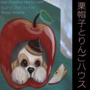 最近お気に入りのフルーツ ★新作チラ見 栗帽子とりんごハウス コッカーグッズ