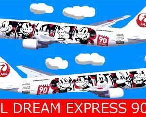 JAL DREAM EXPRESS 90 JET 運航中★ 嵐様の思い出JET話