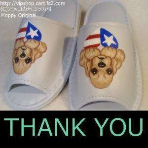 到着のご連絡THANKS  アメリカンハートのコッカースリッパ