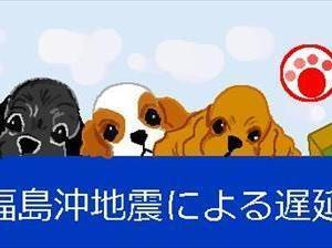 福島県沖地震のお見舞いと配達遅延