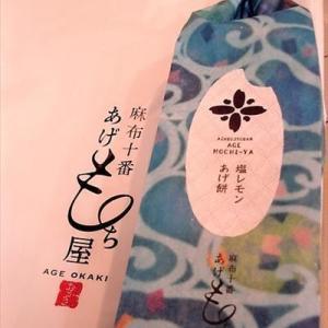 味のバリエーションが豊富 東京のお土産をいただきました