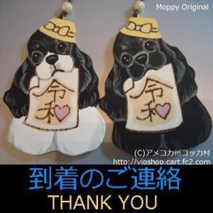 到着のご連絡Thanks 令和んコッカーのバッグチャーム 犬雑貨