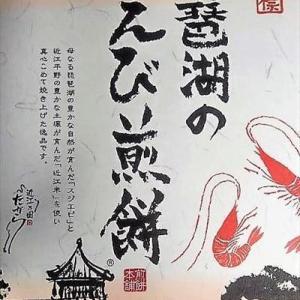 ピリっときいたおせんべい 滋賀県のお土産をいただきました