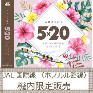 祝Wミリオン突破 嵐様アルバム5×20 JAL機内限定販売開始