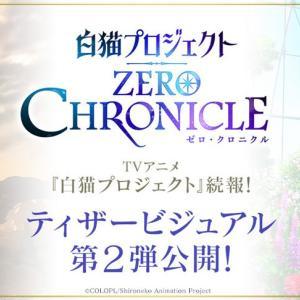 TVアニメ「白猫プロジェクト ZERO CHRONICLE」2020年4月放送開始