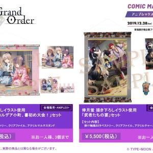 『コミケ』「Fate/Grand Order」「青ブタ」「冴えカノ」(アニプラ)出展情報