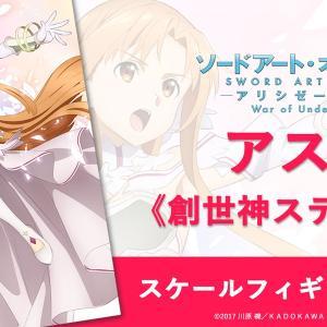 『SAO』《創世神ステイシア》アスナのスケールフィギュア化(アニプラ)キャラクターデザイン・山本由美子氏描き下ろしのイメージイラストを基に制作