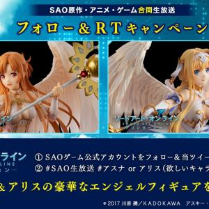 『SAO』生放送記念キャンペーン「天使姿のアスナ・アリスフィギュア」が2名様に当たる