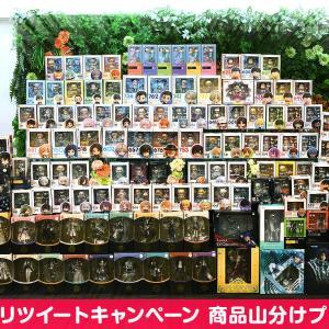 「オランジュ・ルージュ5周年」 Twitterキャンペーン開催!フィギュア商品を 5名様に山分けプレゼント