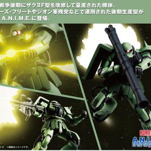 『ガンダム0083』「ROBOT魂 <SIDE MS> MS-06F-2 ザクIIF2型 ver. A.N.I.M.E.」(バンダイ)特設ページ