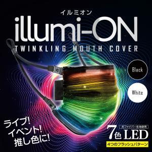マスクも7色に光る時代が来たっ! ゲーミングマスク「illumi-ON イルミオン」レビュー 記事ご紹介