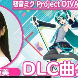 DLC追加楽曲を世界初公開! 『初音ミク Project DIVA MEGA39's』記事ご紹介
