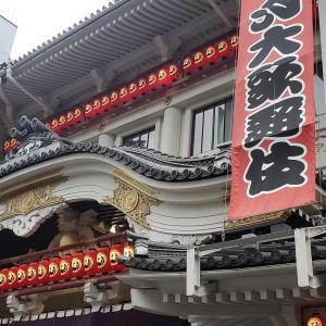 芸術祭十月歌舞伎へ♪