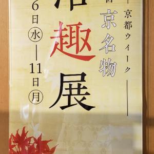 京都ウィーク 洛趣展♪