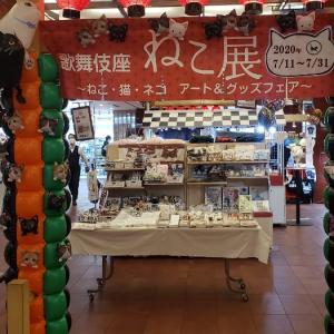 歌舞伎座 「ねこ展 アート&グッズフェア」