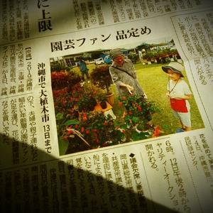 沖縄タイムスさんに記事が掲載されてます♪10月5日付け新聞