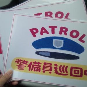 警備員巡回中:沖縄市農民研修センター前広場 特設会場