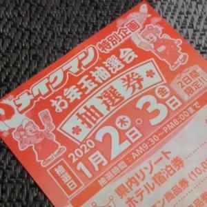 メイクマンさんの特別企画   「お年玉抽選券」抽選券