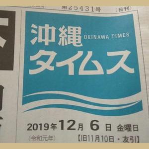 沖縄タイムスさん12月6日付け新聞20ページ♪