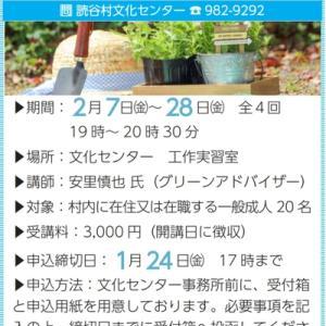 ふれあい交流館自主事業・ガーデニング講座in読谷村文化センター