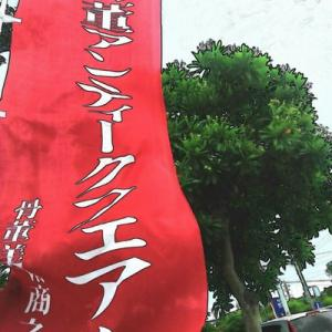 「骨董アンティークフェア」沖縄市 産業交流センター