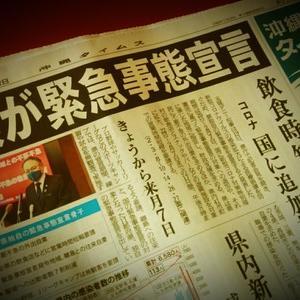 沖縄県の緊急事態宣言