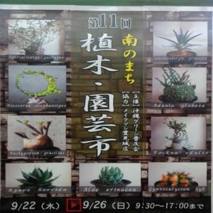 2021年9月22日~9月26日メイクマン豊見城店さんにて第11回 南のまち 植木・園芸市 開催です☆