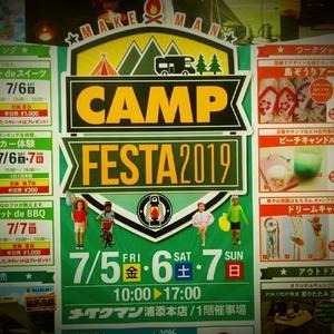 キャンプ フェスタinメイクマン浦添本店さん(7月5日・6日・7日)