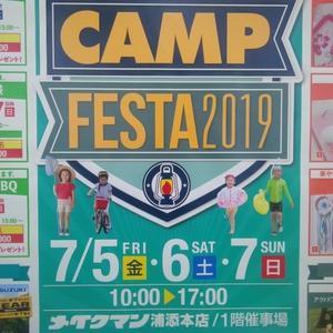 キャンプフェスタ2019inメイクマン浦添本店さん(7月5日・6日・7日)