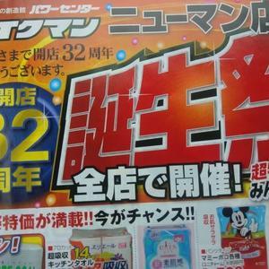 メイクマンさんドライブ☆(2019年7月8日)