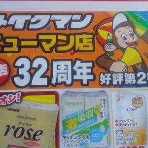 ニューマン店さん32周年誕生祭!!