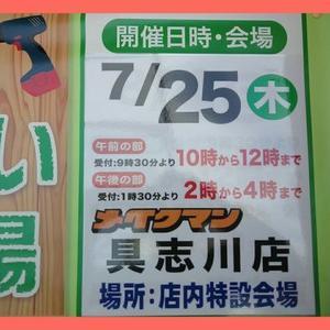 第32回 親子ふれあい手作り広場inメイクマン具志川店さん(2019年7月25日)