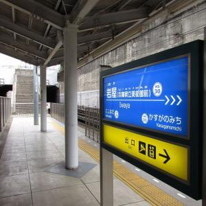 神戸日帰り旅2 岩屋駅