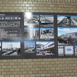 阪急神戸線開通100周年3 西宮北口~伊丹