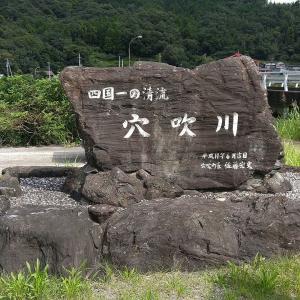 徳島旅行10 穴吹川