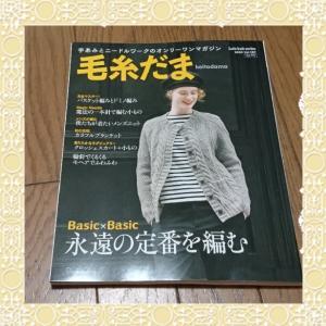 「毛糸だま」最新刊とモチーフつなぎ。