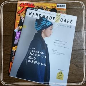 HANDMADE CAFE VOL.5を買いました。