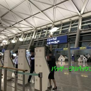 仁川空港で荷物の重さが不安な時は、Baggage Repack AreaへGo!