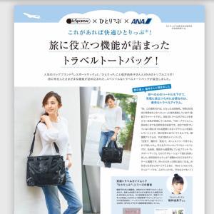 ANA国際線スペシャルモデル☆ひとりっぷ×レスポートサックコラボバッグ