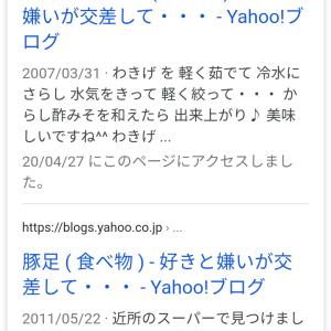 好きと嫌いが交差して(yahooブログ)JUJUさんの曲