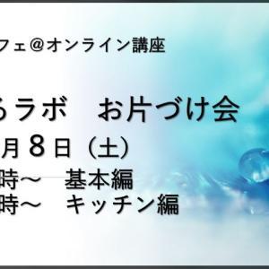 【告知&報告】整理収納オンラインイベント