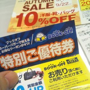 特別ご優待券★30%UP!! ブックオフ